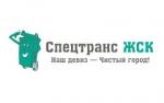 "ЗАО ""Спецтранс ЖСК"""