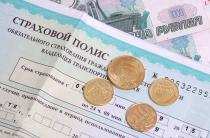 Россияне смогут отказаться от навязанных услуг при покупке ОСАГО
