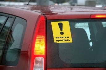Для начинающих водителей введут новые ограничения