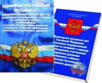 Административный регламент МВД №185