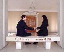 Примирение сторон по статье 264 УК РФ