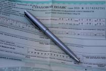 Как подать заявление в страховую компанию по полису ОСАГО?