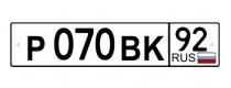 Крыму подобрали автомобильные номера